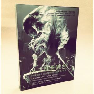 《云南映象》《云南的响声》《藏迷》 花絮纪念DVD
