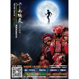 《云南映象》大型原生态歌舞集